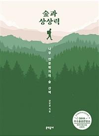 숲과 상상력  나무 인문학자 강판권 교수가 쓴 숲 이야기