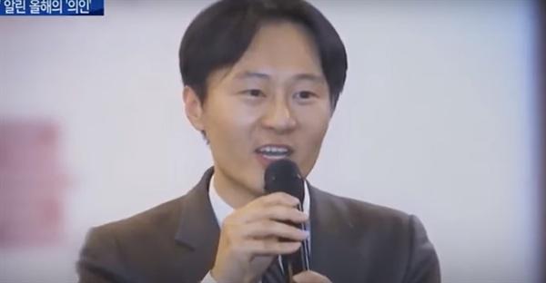 2017년 사표를 제출하며 '판사 뒷조사 의혹'을 공론화한 이탄희 판사. 사진은 지난 12월 22일 참여연대 의인상 수상 소식을 보도한 MBC 뉴스 화면