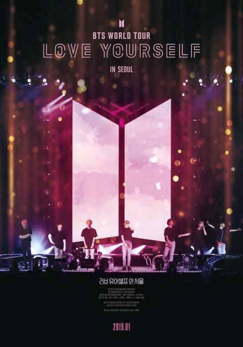 영화 < 러브 유어셀프 인 서울 > 포스터