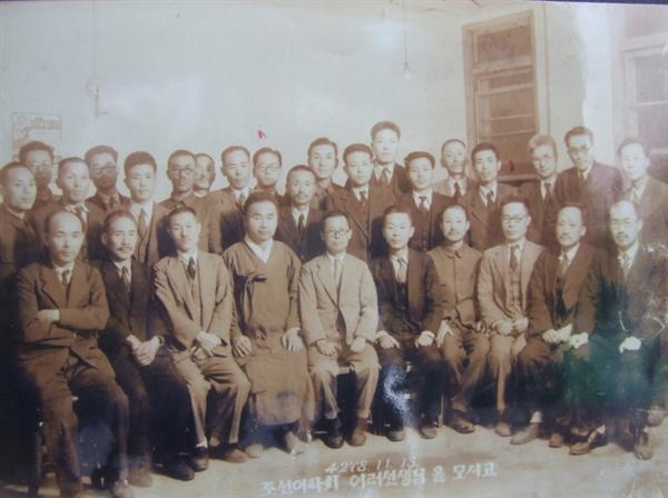1945년 촬영된 조선어학회 해방 기념 사진.