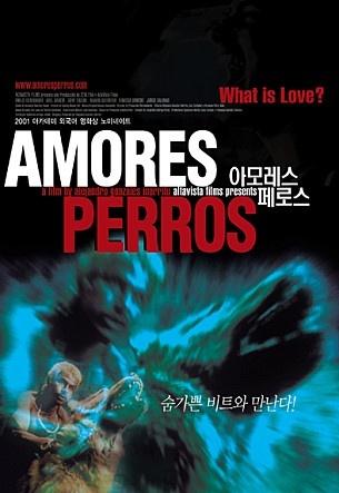 <아모레스 페로스> 영화 포스터