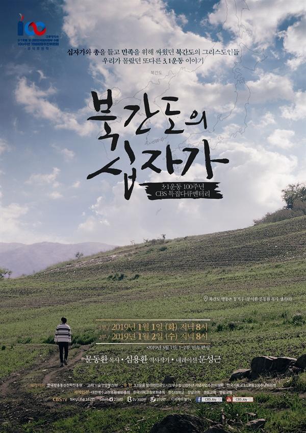 <북간도의 십자가> 포스터