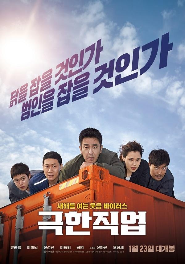 영화 <극한직업> 포스터.