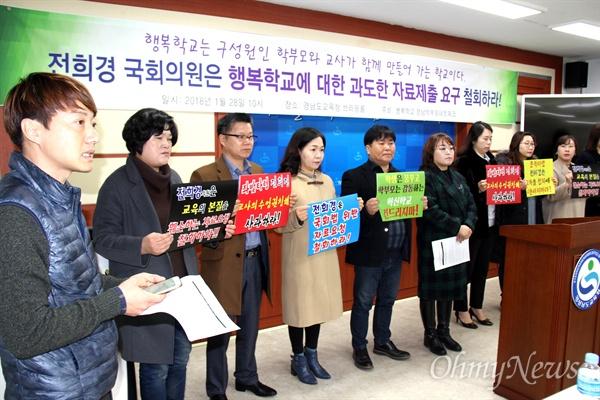 행복학교 경남학부모네트워크는 1월 28일 경남도교육청 브리핑실에서 기자회견을 열었다.