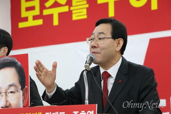 주호영 자유한국당 국회의원이 대구시당에서 자신의 지지자들이 모인 가운데 당대표 출정식을 갖고 있다.