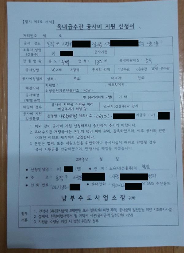 노후 수도관 교체 비용 서울시 지원.