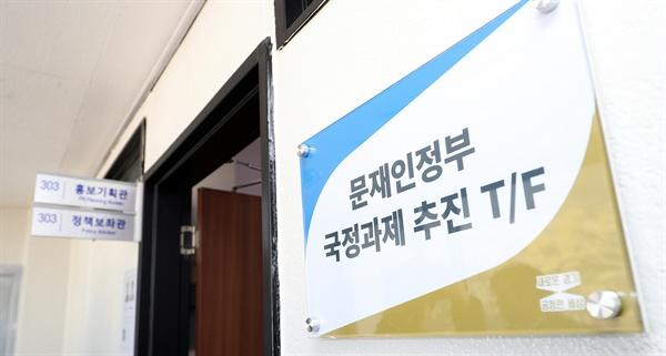 경기도 국정과제 추진 T/F 추진 상황실