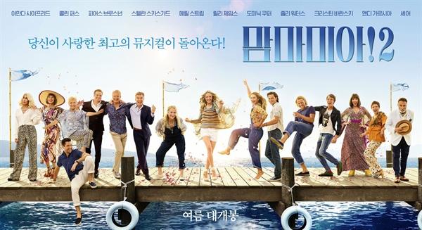영화 <맘마미아!2> 포스터