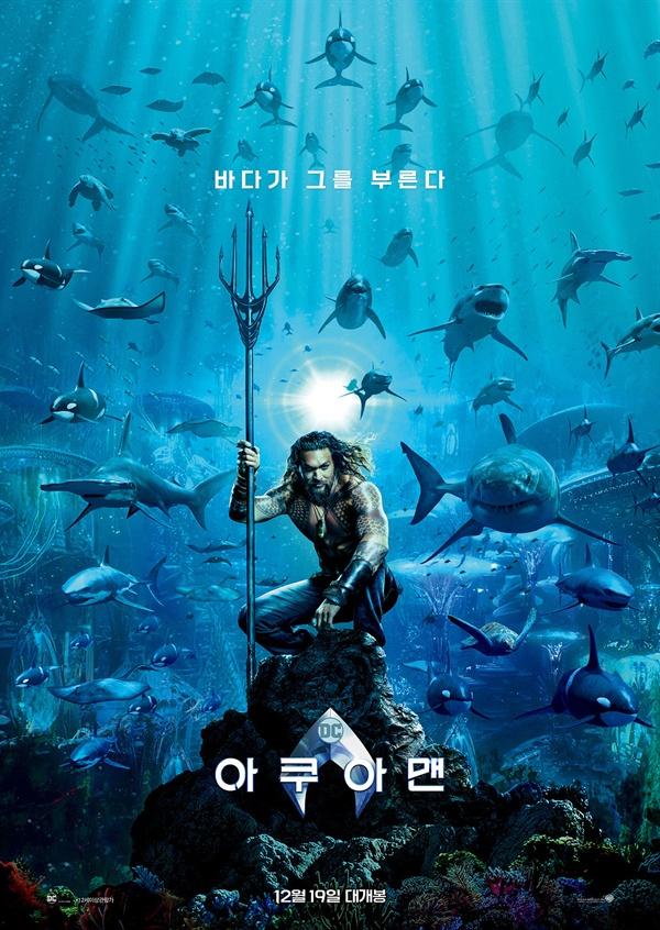 영화 <아쿠아맨> 포스터