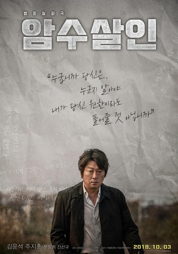 영화 <암수살인> 포스터
