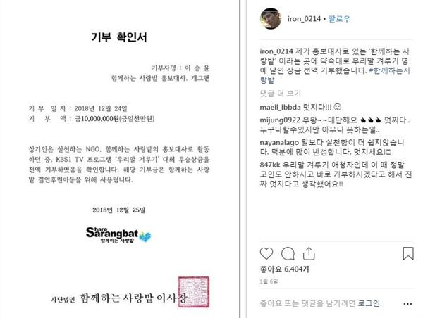 이승윤이 자신의 인스타그램에 올린 기부 확인서