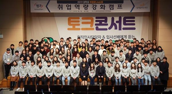 ▲ 함께일하는재단과 한국자산관리공사가 지난 21~24일까지 캠코인재개발원에서 개최한 취업캠프에 참여한 대학생들이 단체 사진을 찍고 있다