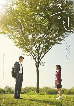 <증인> 영화 포스터