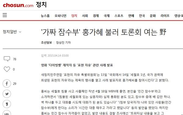 아직까지 조선닷컴에 남아 있는 홍가혜씨 관련 기사