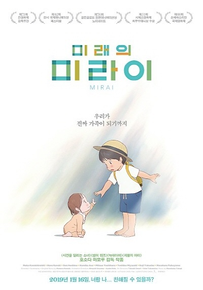 영화 <미래의 미라이> 포스터.