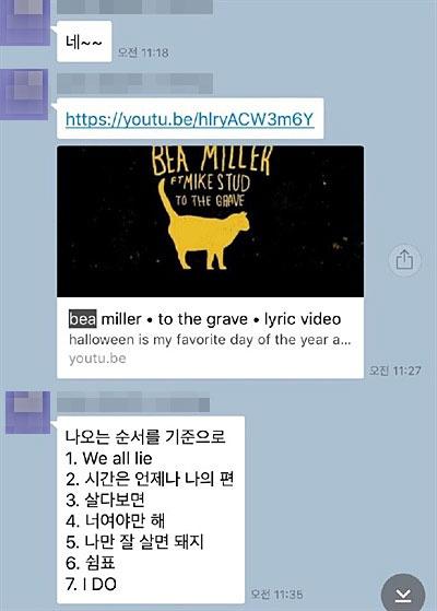 JTBC 관계자는 음악감독이 < SKY캐슬 >이 시작하기 이전부터 Bea Miller의 'To the grave'라는 곡을 알고 있었다고 주장했다. 해당 카톡은 지난해 11월 22일 음악감독 K씨가 JTBC의 자회사 드라마하우스 쪽에 곡 'To the grave'의 유튜브 링크를 보내며 이 곡을 바탕으로 편곡을 해달라고 요청한 내용이다.