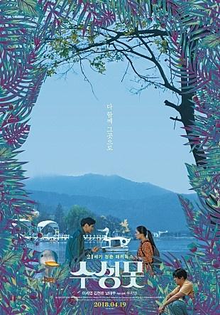 영화 <수성못> 포스터
