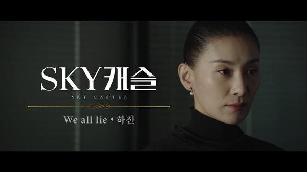 워너뮤직코리아 유튜브 채널에 업로드된 'We all lie' 영상.