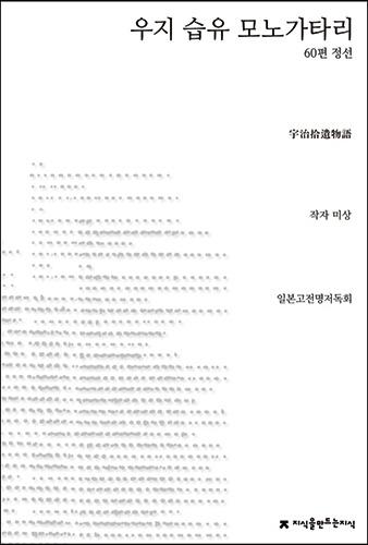 우지습유모노가타리 《우지습유모노가타리(宇治拾遺物語)》표지