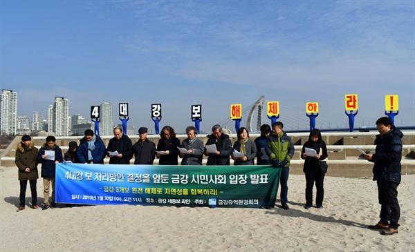 30일 오전 11시 수문이 개방중인 세종보 수문에서 금강유역 5개 광역시 시민, 환경단체들이 보 철거를 요구하는 기자회견을 하고 있다.