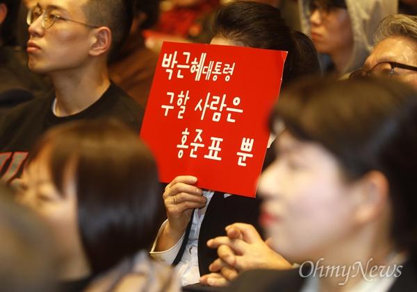 '박근혜 대통령 구할 사람' 피켓 든 홍준표 지지자  30일 오후 서울 영등포구 여의도동 The-K 타워에서 열린 홍준표 전 자유한국당 대표의 출판기념회에 참석한 지지자가 '박근혜 대통령을 구할 사람은 홍준표 뿐'이라고 적은 피켓을 들어보이고 있다.