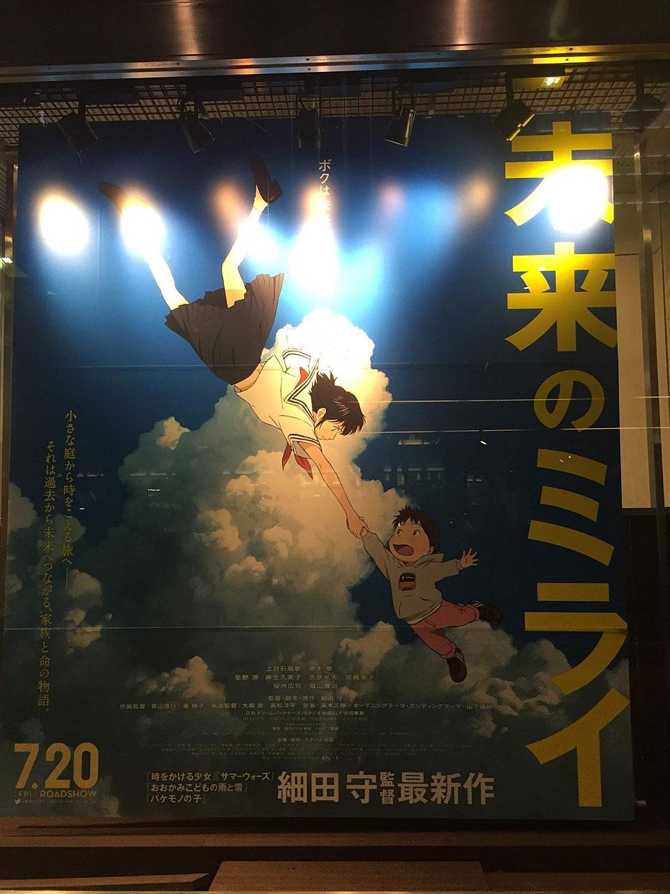후쿠오카에서 만난 포스터 작년 8월이었어요. 후쿠오카 거리에서 <미래의 미라이> 포스터를 만났습니다. <시간을 달리는 소녀>가 떠올랐고, 정말 오래 기다렸어요!