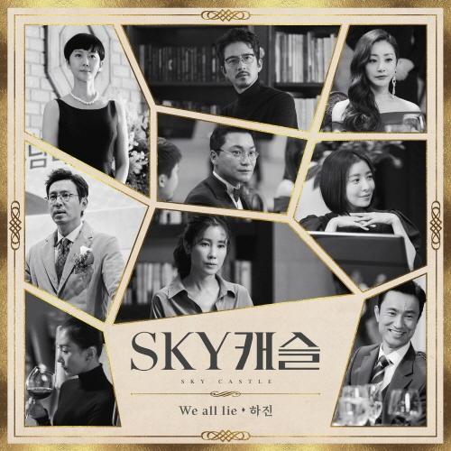 JTBC 드라마 < SKY 캐슬 > OST로 사용된 'We All Lie'가 최근 표절 시비에 휩싸였다