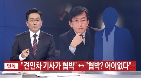 """지난 26일 TV조선은 <[단독] 손석희 """"뺑소니라고 협박"""" vs 사고 피해자 """"어이없다"""">라는 제목의 기사를 보도했다."""