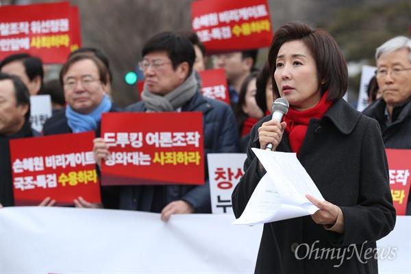 자유한국당 나경원 원내대표가 31일 오전 서울 종로구 청와대 앞 분수대에서 열린 긴급의원총회에서 발언을 하고 있다.