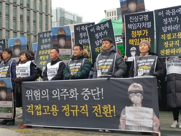 31일 오후 서울 종로구 광화문 광장에서는 고 김용균 사망사고 진상규명을 위한 한국서부발전·한국발전기술 추가 고소·고발 기자회견이 열렸다.