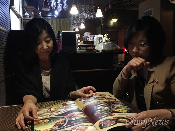 평양의 서양식 카페, '별무리차집'에서 경미와 음식을 고르고 있다.