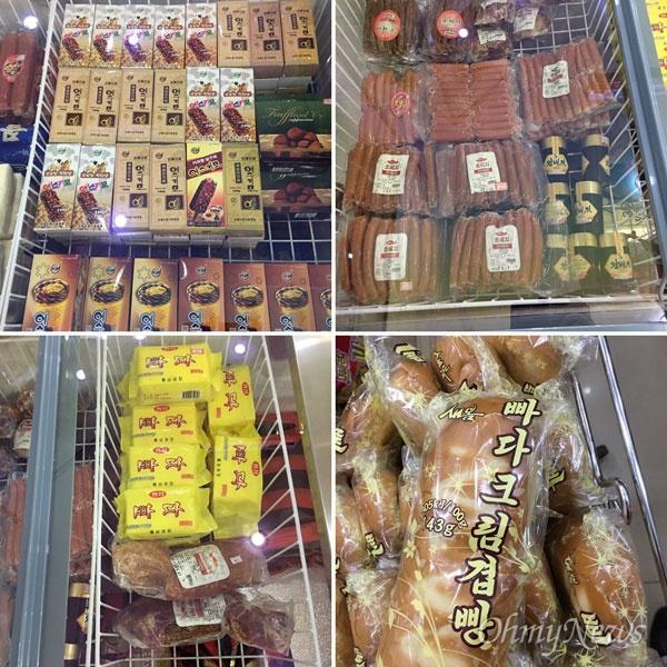 '국산화'된 북한식품들. 왼쪽 위부처 시계방향으로 아이스크림(에스키모), 소시지, 빠다크림빵(버터크림빵), 빠다(버터).