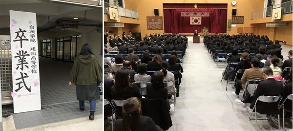 건국고등학교 정문에 세워놓은 졸업식 간판과 졸업식에서 오사카총영사관 총영사님(오태규) 축사 모습입니다.