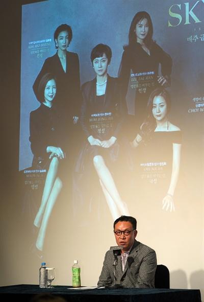JTBC 금토드라마 'SKY캐슬'의 조현탁 감독이 31일 오후 서울 공덕역 인근의 한 호텔에서 기자간담회를 열었다.