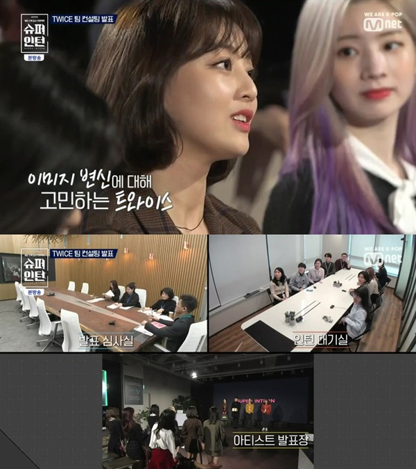 지난 1월 31일 방영된 Mnet <슈퍼인턴>의 한 장면.  앞으로의 이미지 변신에 대한 트와이스 리더 지효의 질문에 대해 인턴사원들은 속시원한 답변을 내놓지 못했다.