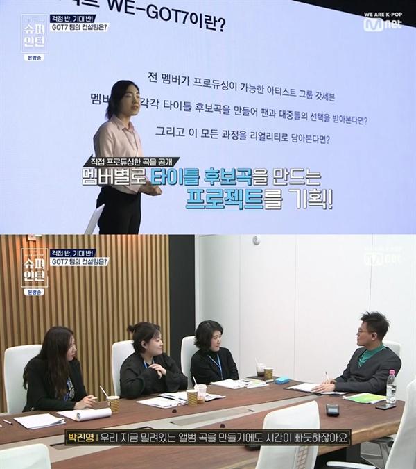 지난 1월 30일 방영된 Mnet <슈퍼인턴>의 한 장면. 트와이스, 갓세븐을 대상으로 한 인턴 사원들의 컨설팅 프레젠테이션은 모두에게 답답함을 안겨줬다.