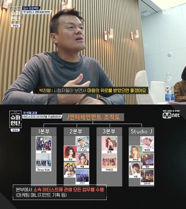 Mnet에서 방영 중인 <슈퍼인턴>의 한 장면.