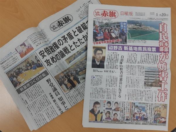 일본공산당 신문 일본공산당 기관지 아카하타(적기)