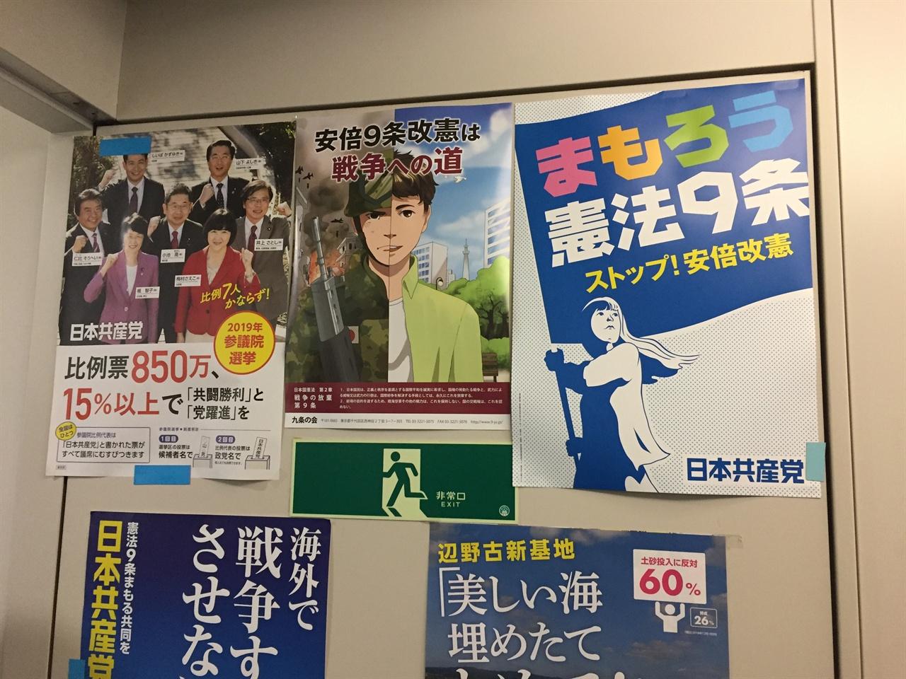 일본공산당 홍보물 일본공산당 중앙위원회 내부에 게시된 홍보물