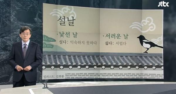JTBC <뉴스룸>의 한 장면.