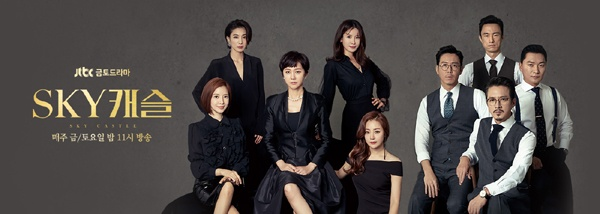 화려하진 않지만 탄탄한 연기력을 갖춘 배우들의 앙상블이 돋보인 <SKY캐슬>은 종편·케이블 드라마의 새 역사를 썼다.