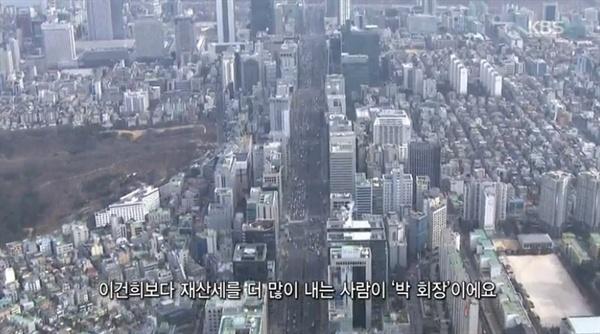 1일 방송된 <추적60분> '강남 땅 1만 평, 주인은 누구인가' 한 장면