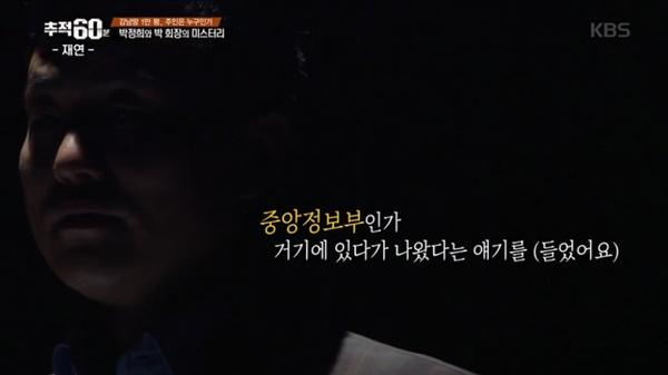 1일 방송된 <추척60분> '강남 땅 1만 평, 주인은 누구인가' 한 장면