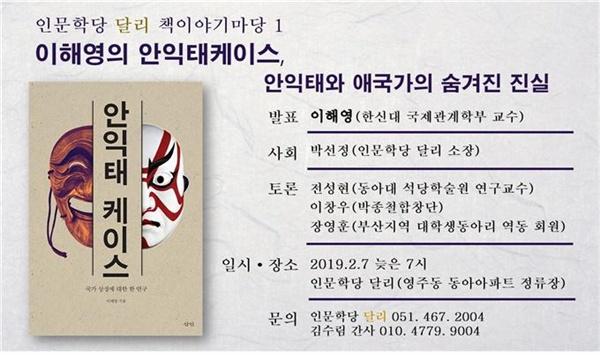 """""""이해영의 안익태 케이스-안익태와 애국가의 숨겨진 진실"""" 토론회."""