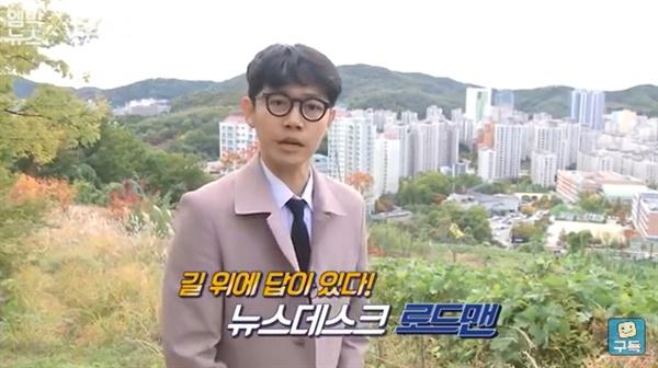 MBC 주말 <뉴스데스크>에서 방송되는 '로드맨'의 한 장면