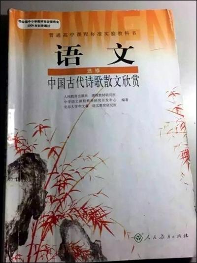 중국 고등학교 국어 교과서