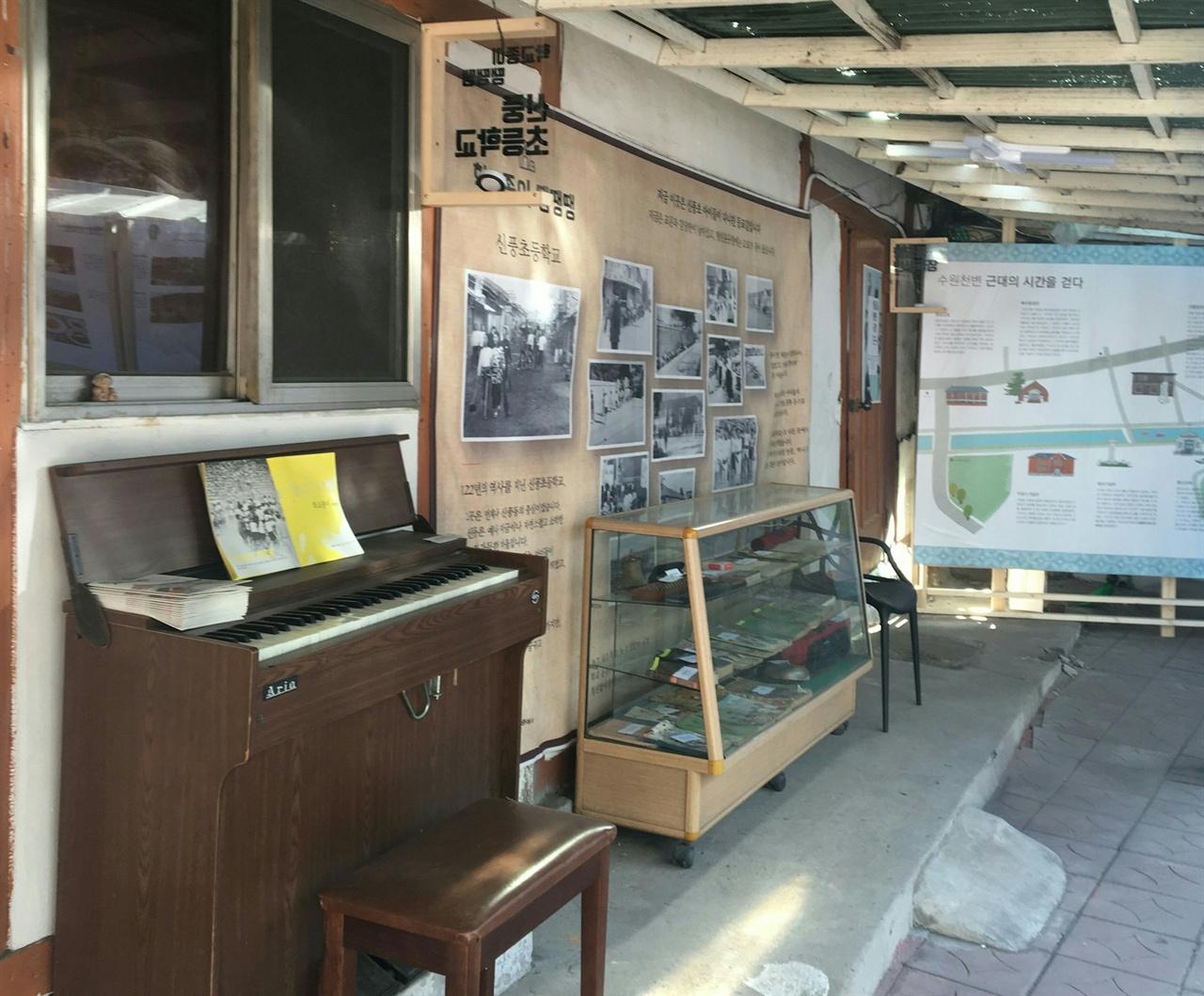 행궁동 골목박물관 마당에 수원시 행궁동에서 122여 년의 역사를 안고 다른 곳으로 이전한 신풍초등학교에서 오래전 사용한  풍금과 교과서 등이 전시돼 있다.