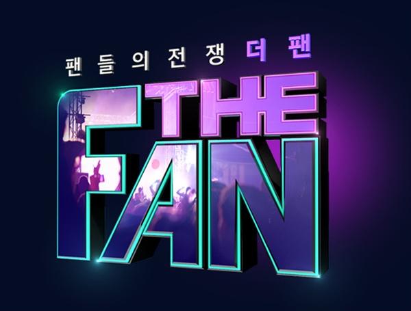 SBS 예능 프로그램 <더 팬-팬들의 전쟁> 포스터.