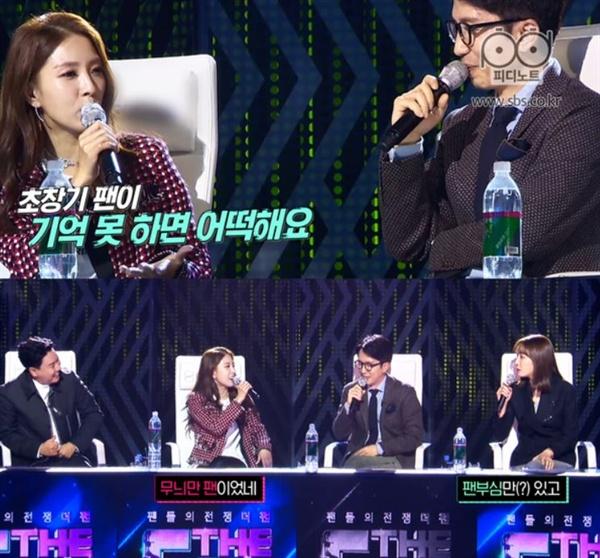 SBS 예능 프로그램 <더 팬-팬들의 전쟁>의 한 장면.