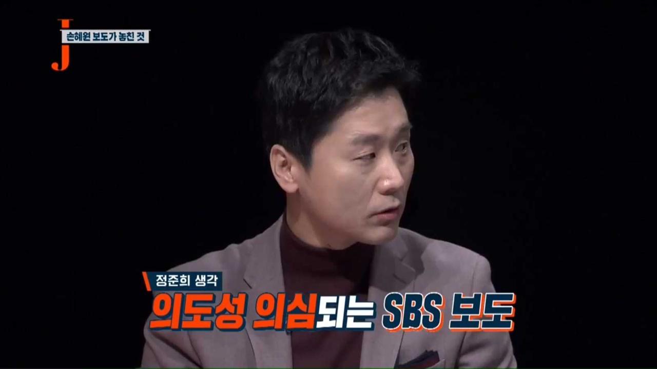 """3일 방송된 KBS 1TV <ì&nbsp;€ë""""ë¦¬ì¦˜í†&nbsp;크쇼J> 손혜원 보도, 무엇을 놓쳤나?"""